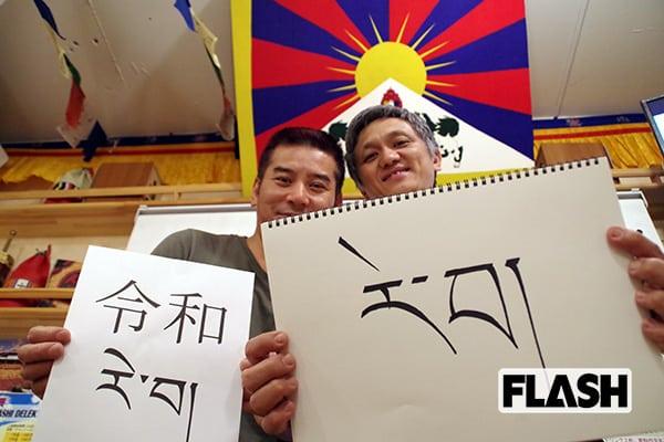 新元号「令和」にチベット人が喝采「希望という最高の言葉」