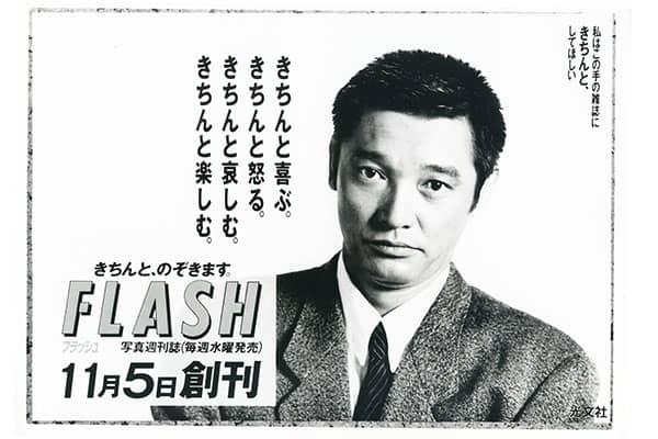萩原健一さん、FLASHの創刊キャラクターだった
