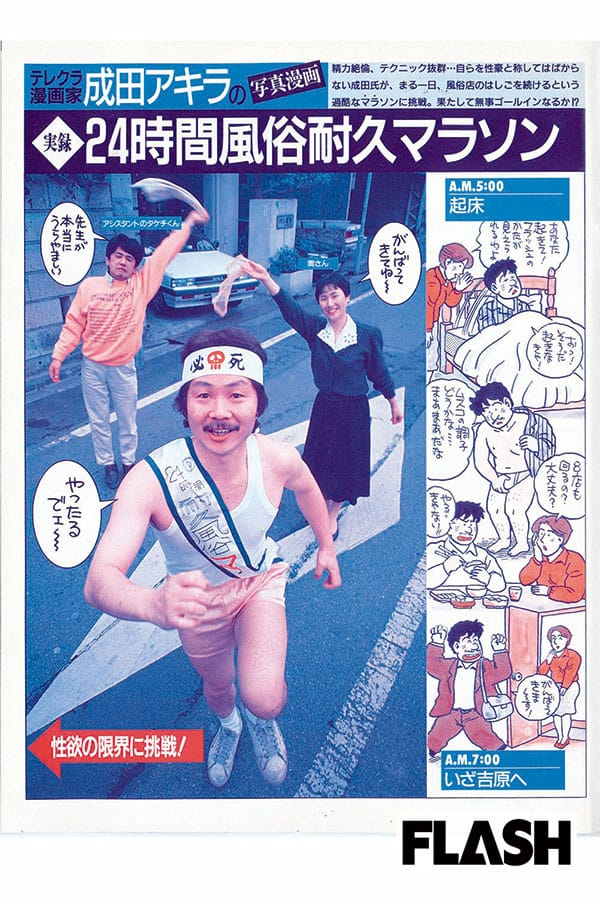 風俗マラソンからモザイク消しまで「平成エロ事件史」H1年~5年