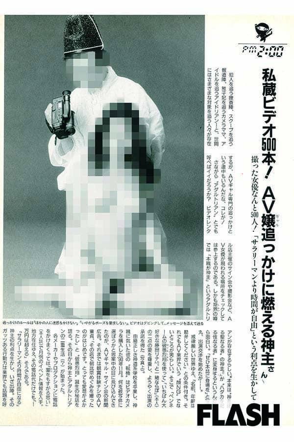 AV嬢マニアの神主から金玉講談師まで「平成エロ事件史」H6年〜10年