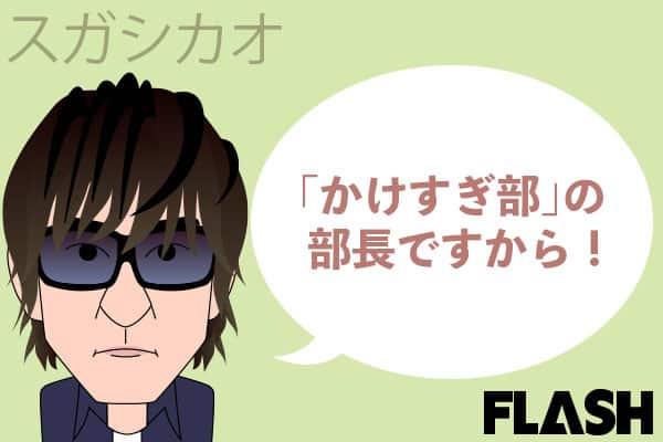 何でもかけすぎ「スガシカオ」紅生姜が好きで吉野家でバイト