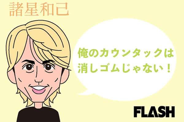 諸星和巳、3000万円の純白カウンタックを17歳で購入