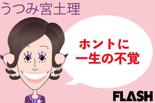 うつみ宮土理、太田裕美の結納をぶち壊して35年ぶりに謝罪