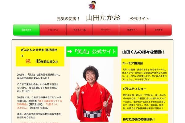 山田たかお「『笑点』の座布団は3万6000円」重いから筋トレを