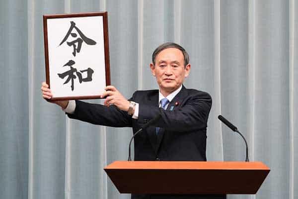 ポスト安倍の声も…「令和おじさん」菅義偉官房長官の一代記