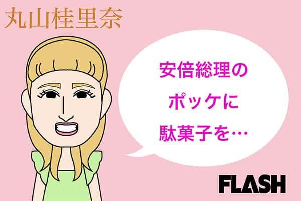 安倍首相に駄菓子を贈った「丸山桂里奈」理由が独創的すぎる