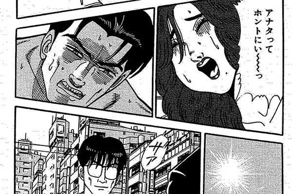 漫画家・柳沢きみお『只野仁』の悪役で男の本性を描く