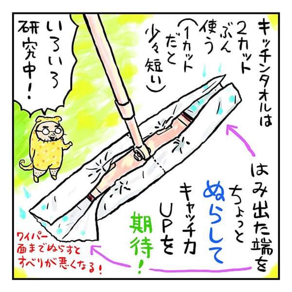 毎朝の掃除に開眼「吉田戦車」メガネをかけず拭き残しもOK!