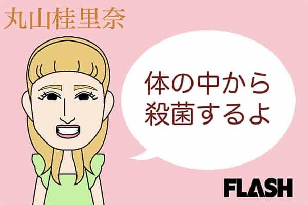 丸山桂里奈「韓国人で風邪を引いてる人はいない」珍説の根拠