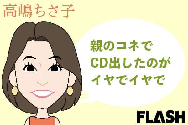 高嶋ちさ子、無気力デビューからブレイク「恩人は高田純次」