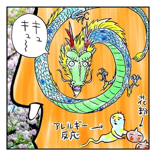 花粉症には漢方薬「吉田戦車」竜が鼻の奥で花粉退治してる!