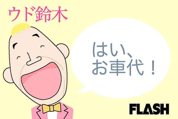後輩から慕われる「ウド鈴木」打ち上げで「お車代」1万円を