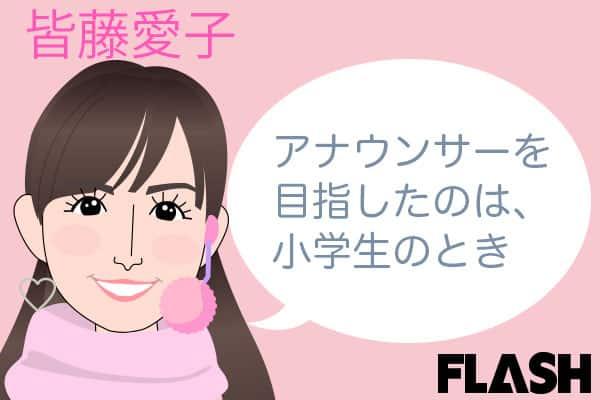 皆藤愛子、アナウンサー試験で「向いてない」と言われ号泣