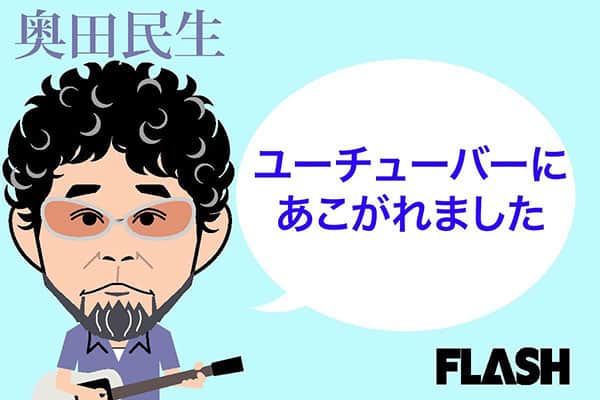 奥田民生が語るこれからの音楽事情「CDいらねえや」