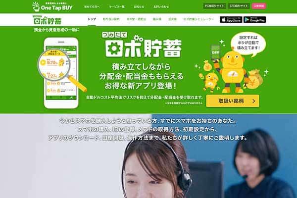 「老後に2000万円不足」騒動で「ロボ貯」CMが話題集める