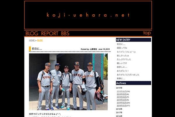 ブログ愛が復活した「上原浩治」過去には月39回更新も