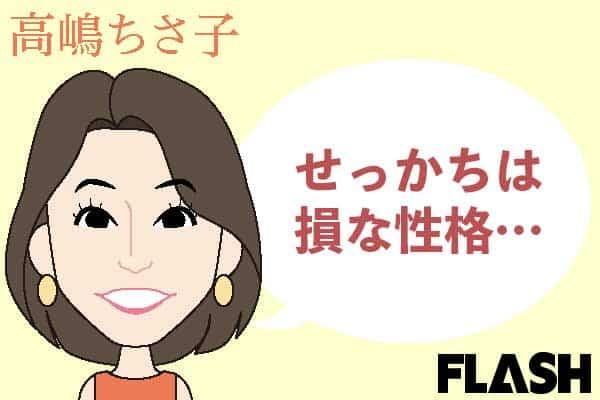 高嶋ちさ子「生まれてから1回もぼーっとしたことがない」