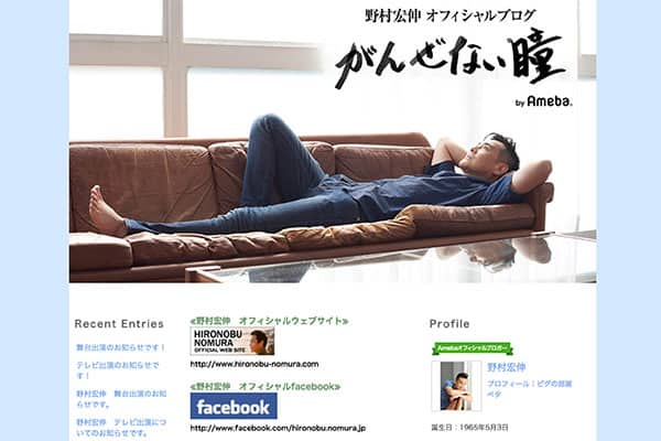 野村宏伸、54歳で美容整形を受け頬をリフトアップ、費用は32万円