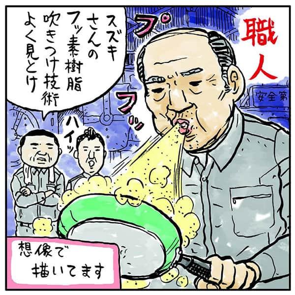 フッ素加工フライパンを購入「吉田戦車」すべては餃子のため