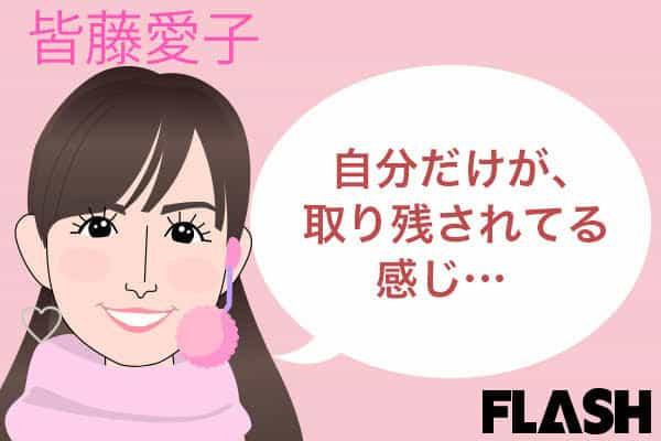 皆藤愛子、孤独すぎて「誰のために生きてるんだっけ」