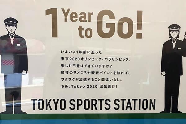 「いよいよ1年前に迫った東京五輪」JRの広告コピーに非難の声