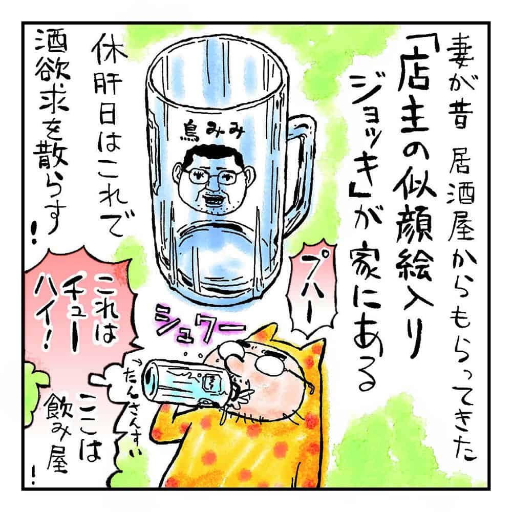 吉田戦車、炭酸水メーカーでレモンサワー飲むも低気温に悩む