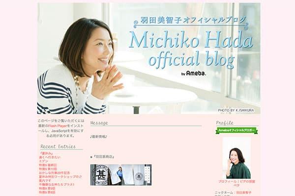 羽田美智子、同い年の「有働由美子アナ」とご近所付き合い
