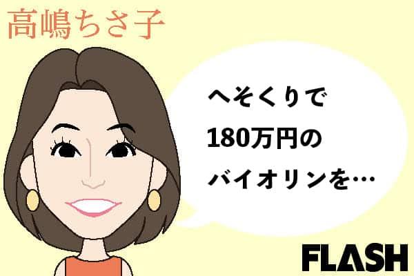 高嶋ちさ子、亡き母を語る「レッスンの帰り道はダメ出しの嵐」