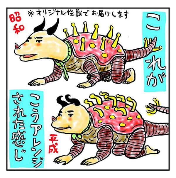 吉田戦車、衝動買いした怪獣人形のプレミアに歓喜する