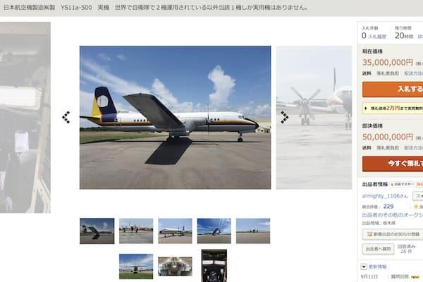 開始価格は3500万円…国産旅客機「YS-11」がヤフオク出品中
