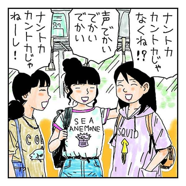 帰省経路を変えて運賃研究「吉田戦車」大人しく新幹線にしとけ