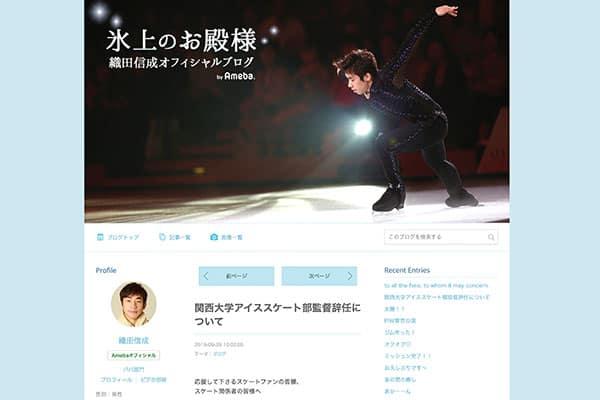 織田信成が関大監督辞任でモラハラ告白、大学側の反論に批判殺到