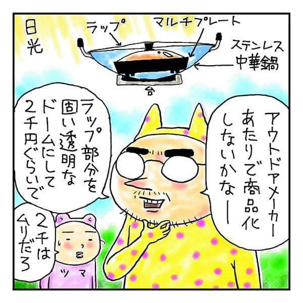 太陽光で湯沸かし成功「吉田戦車」勝利のカップ麺、味は2割増し