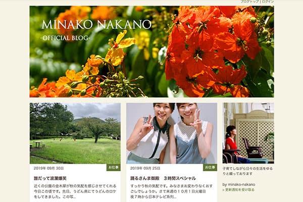 中野美奈子、ミス慶應時代は週7でケンタッキー「食にこだわらない」