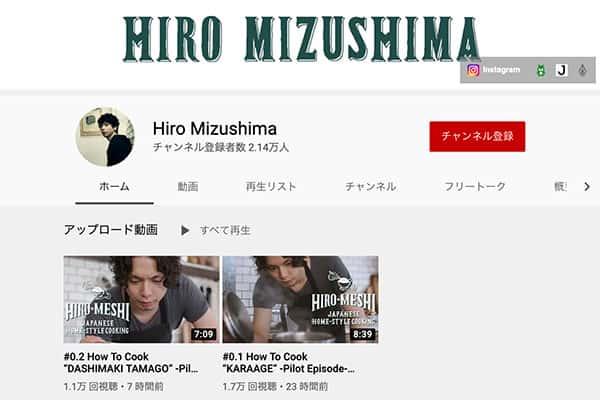 水嶋ヒロ、YouTubeで料理チャンネル開始「料理上手くなりたいね」