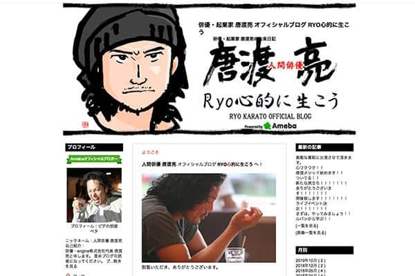 仮面ライダー俳優「唐渡亮」月収1億円超から天狗になって転落