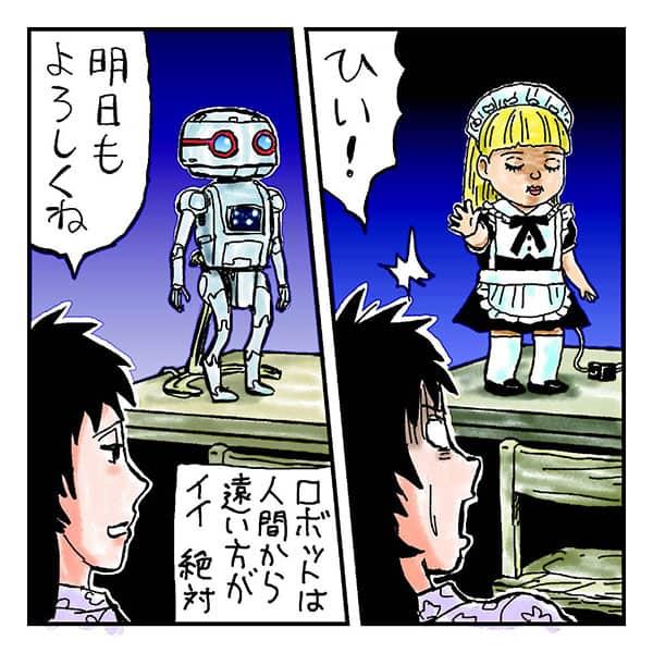 吉田戦車、妻の目が気になり掃除機を新調「さらば古き相棒よ」