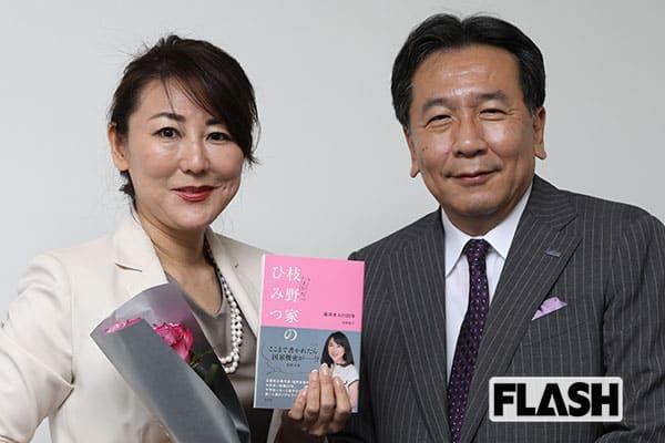 枝野幸男、妻の「家では私が与党」発言に「抵抗しない野党」と追認