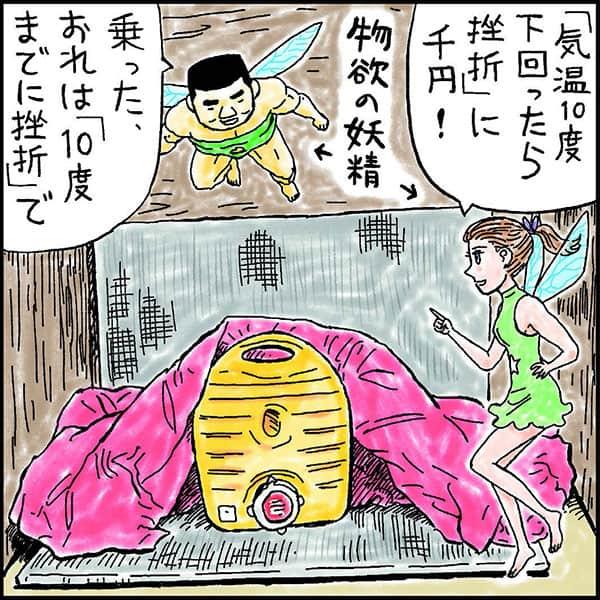 小春日和の日に「暖房縮小」を決めた吉田戦車、湯たんぽを導入
