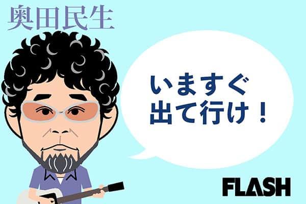 奥田民生とトータス松本、LINEグループでケンカ「原因はカレー」