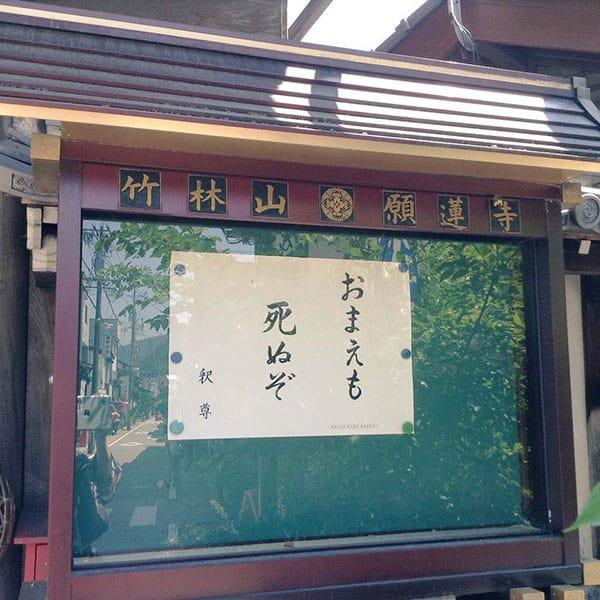 仏教スターティン!「お寺の掲示板」が心に沁みる