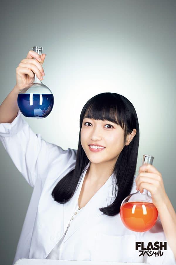 久保田未夢の空想化学実験室
