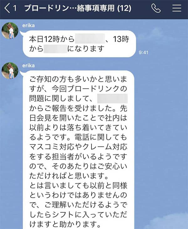 個人情報流出「ブロードリンク」に山川恵里佳が美女を手配