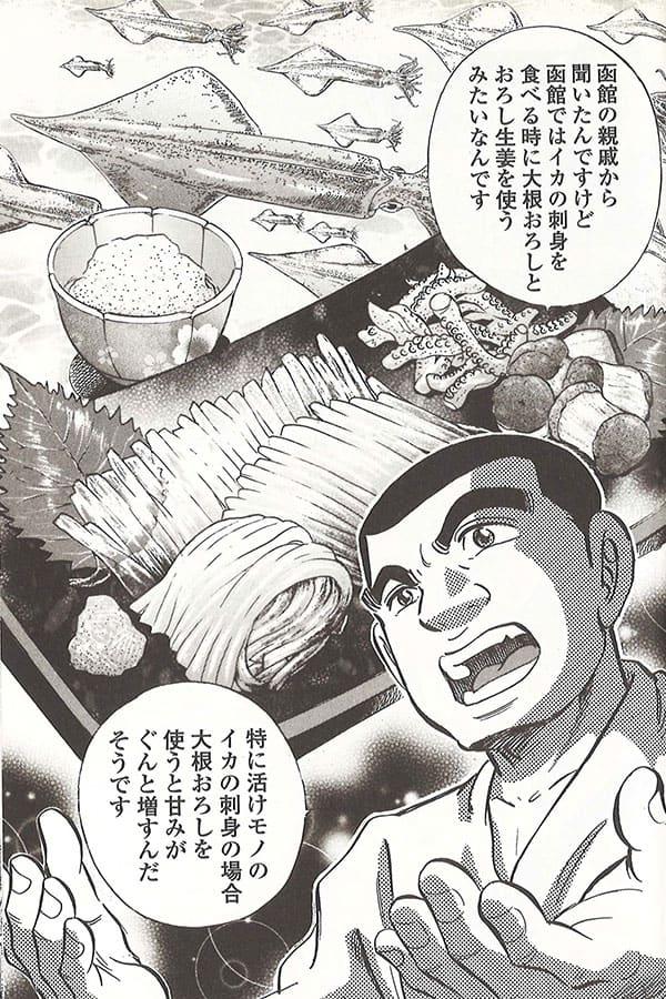 『江戸前の旬』原作者が語る「イカを最高に美味しく食べる方法」