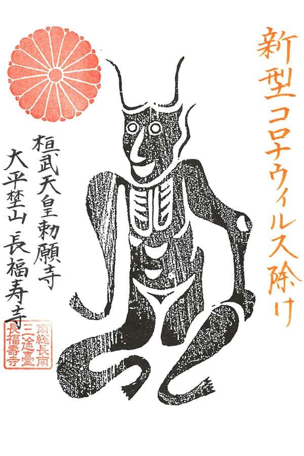特別祈願! 長福寿寺の「新型コロナウイルス除け」お札