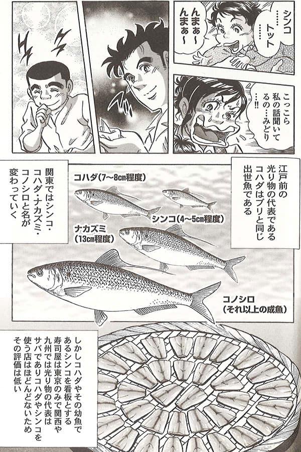 『江戸前の旬』原作者が語る「イメージが変わる最高の養殖魚」