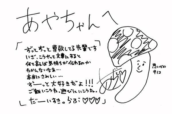 川崎あやの卒業にタレント10人が寄せ書き「大好きな先輩へ」