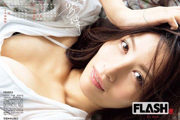 加藤理恵「美めくりカレンダー」2020年8月・9月