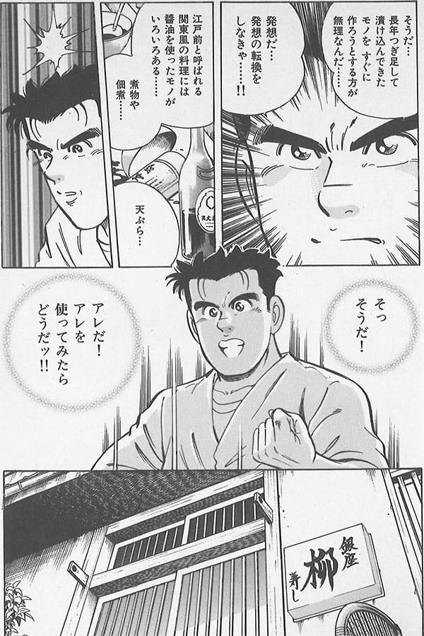 『江戸前の旬』原作者が語る「寿司と天ぷらの決定的な違い」