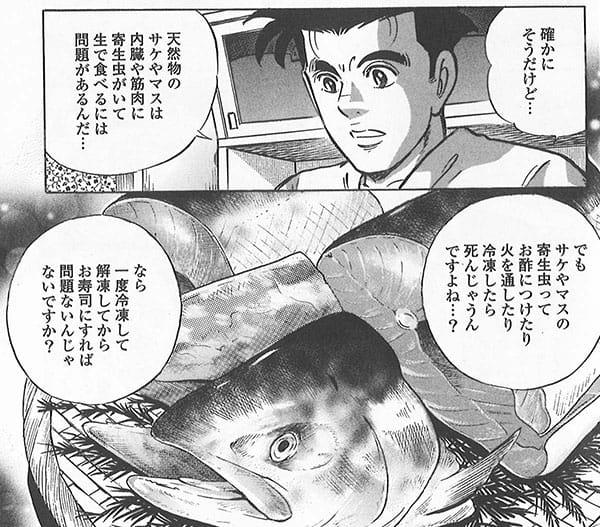 『江戸前の旬』原作者「生サーモンやマス寿司はやめておこう」